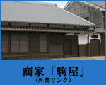 駒屋の施設紹介