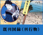既刊図録(刊行物)